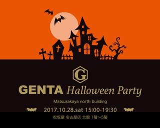 【初開催!】松坂屋の北館GENTAがまるごとハロウィーン一色に染まる!「GENTA Halloween Party」