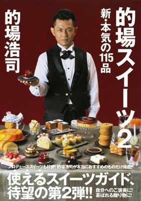 的場さんの「的場スイーツ2〜新・本気の115品〜」(1400円)は、ワニブックスより好評発売中
