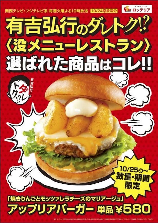 ロッテリアと「有吉弘行のダレトク!?」企画で選ばれた商品 「アップリアバーガー」が数量限定販売!