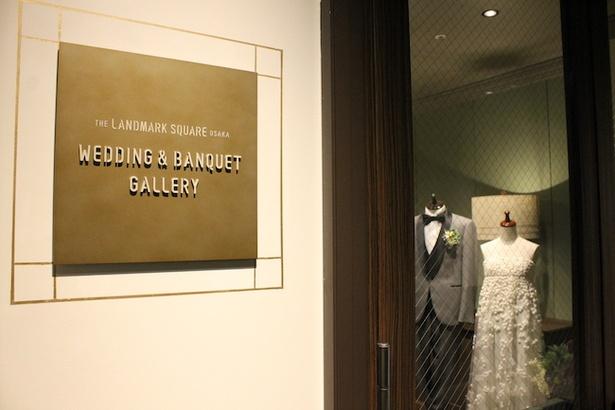 施設内の「THE LANDMARK SQUARE OSAKA」は結婚披露宴などにも対応している