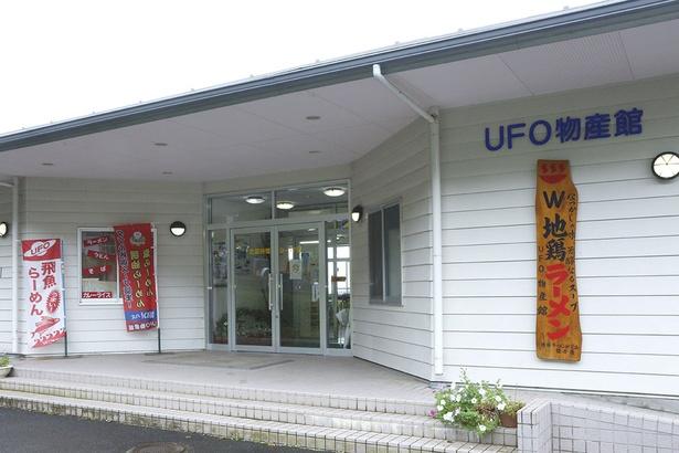 シンプルな外観だが、ラーメンはしっかりアピール/UFO物産館(パノラマ食堂)