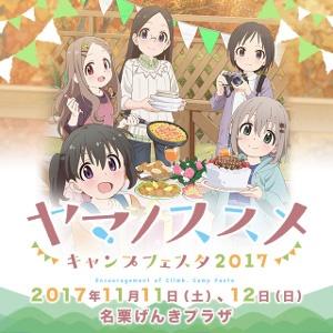 ゆるふわアウトドアアニメ「ヤマノススメ」の最新イベント情報が到着!