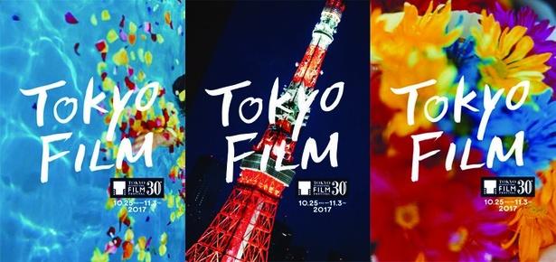 現在開催中の第30回東京国際映画祭