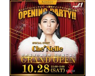 2017年10月28日(土)、歌姫シェネルが名古屋にやってくる