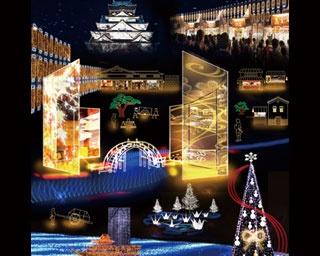 大阪城西の丸庭園で幕末維新をイメージ/大阪城イルミナージュ