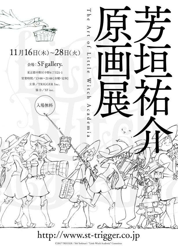 TRIGGERのアニメーター・芳垣祐介、初の原画展を開催!
