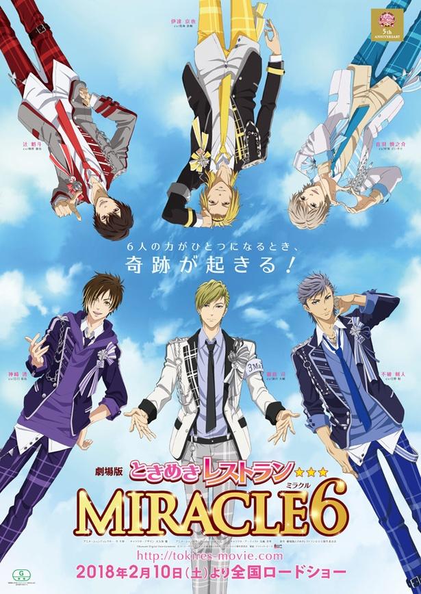 【写真を見る】人気恋愛ゲームを映画化する『劇場版ときめきレストラン☆☆☆ MIRACLE6』
