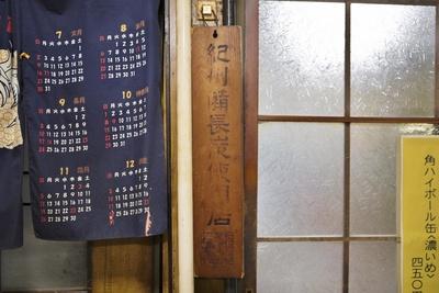 店内に飾られている「紀州備長炭使用店」という看板