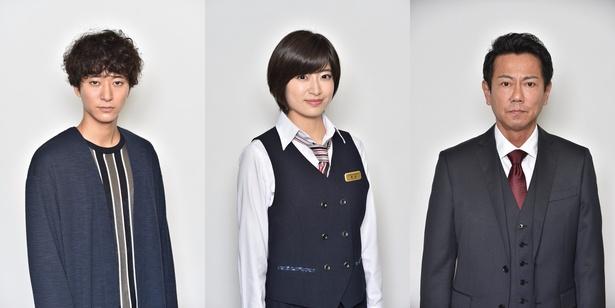 「今からあなたを脅迫します」第3話にゲスト出演する浅香航大、南沢奈央、東幹久(写真左から)