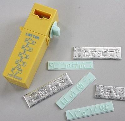 ガムレターは黄、赤、青の3色あり、各3種類の異なったプレートが付く。黄色は「こんや☆どう?」「ごめんね」「祝\(^O^)/」
