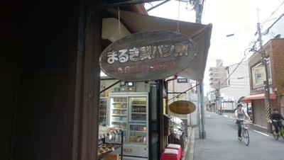 木製の丸い看板やポストもキュート/まるき製パン所