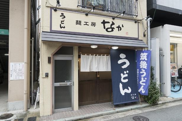 ひっそりと佇む「麺工房なか」。筑後うどんののぼり旗が目印