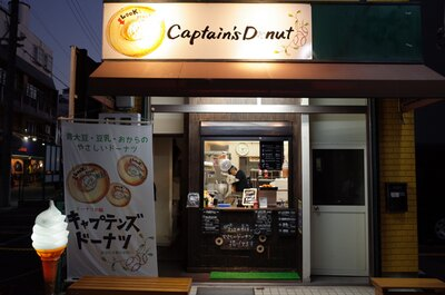2017年10月1日(日)より店名を「キャプテンズドーナツ」に変えてリニューアルした