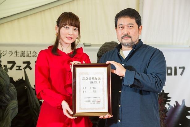 11月3日はゴジラの日!花澤香菜が認定証を受け取った