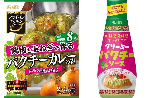 「パクチーカレーの素」と「クリーミーパクチーソース」(エスビー食品)