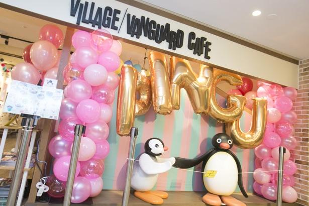 【写真を見る】入口ではピングーと妹のピンガのオブジェがお出迎え。風船で作られたピングーの文字とピンクの風船が印象的