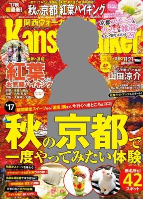関西ウォーカー最新号は、秋の京都で一度やってみたい体験を大特集!