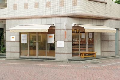 吉田パン 亀有本店