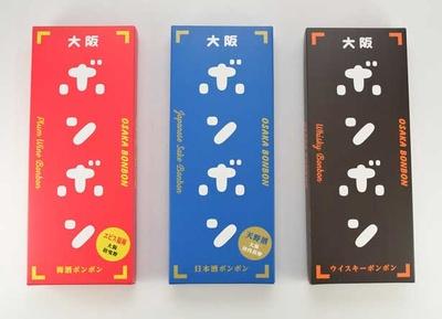 「大阪ボンボン」が11/1に発売された