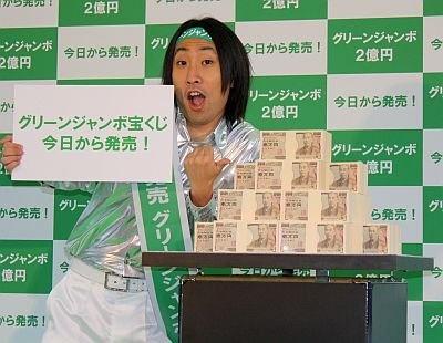 2億円(ダミー)を前にポーズを決めるゆってぃさん。「買わないと当たらないよ〜」と購入を呼びかけていた
