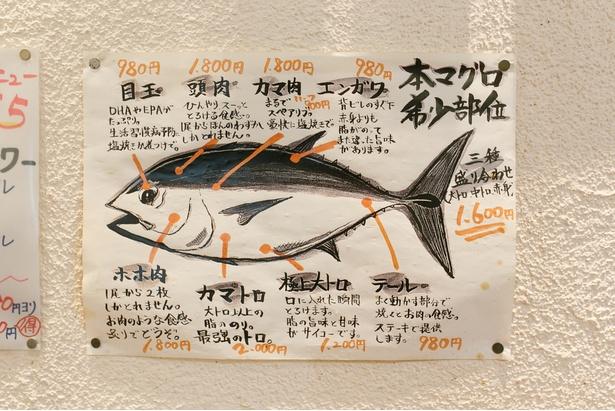 【写真を見る】目玉や頭肉などの希少部位も手ごろな価格で食べられるのがウリ