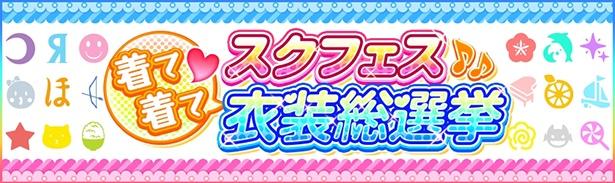 「スクフェス」μ's 、 Aqours、 虹ヶ咲学園スクールアイドル同好会が勢ぞろい!キャンペーンガール総選挙が開催決定