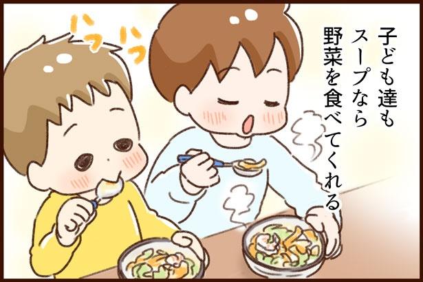 スープにすれば、子どもたちも野菜を食べてくれる!