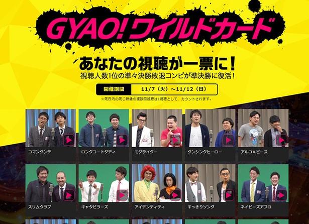 GYAO!にて「M-1 グランプリ」準々決勝敗退者の復活イベントを開催