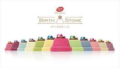 キットカットショコラトリ―に誕生石をコンセプトにした商品が登場