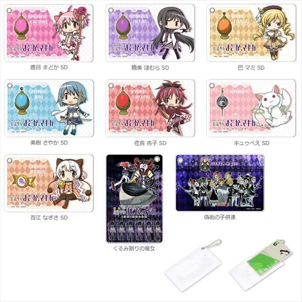 【写真を見る】「劇場版 魔法少女まどか☆マギカ[新編]叛逆の物語」のソフトパスケースが新登場。9種類ものパスケースがある。