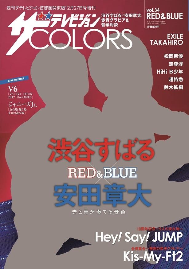 ザテレビジョンCOLORS Vol.34 表紙