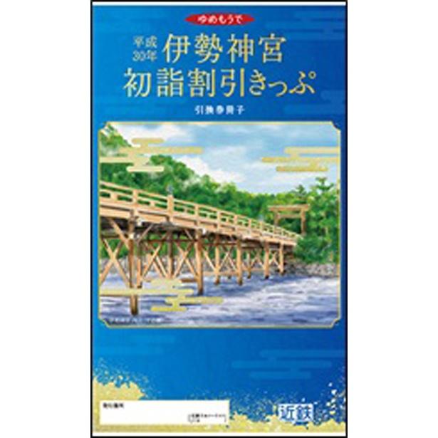 「伊勢神宮初詣割引きっぷ」(4700円)