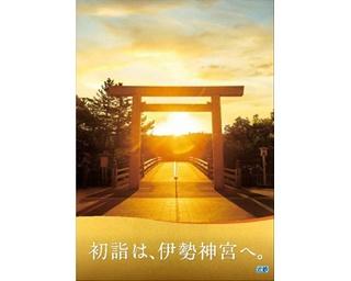 近鉄が伊勢神宮への初詣・初旅にお得な切符を発売!