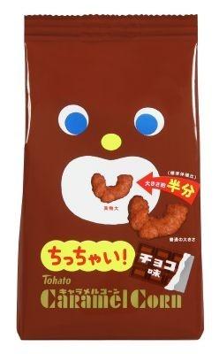 """""""ちっちゃい""""シリーズからチョコレート味発売"""