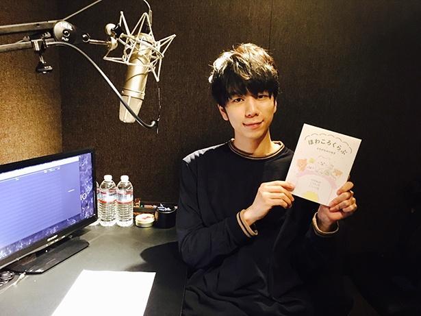 西山宏太朗さんがゆるほわ4コマコミック「ほわころくらぶ」の紹介PVナレーションを担当!