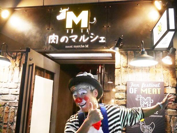 2017年11月にオープンしたばかりの新感覚肉バル「肉のマルシェ M」