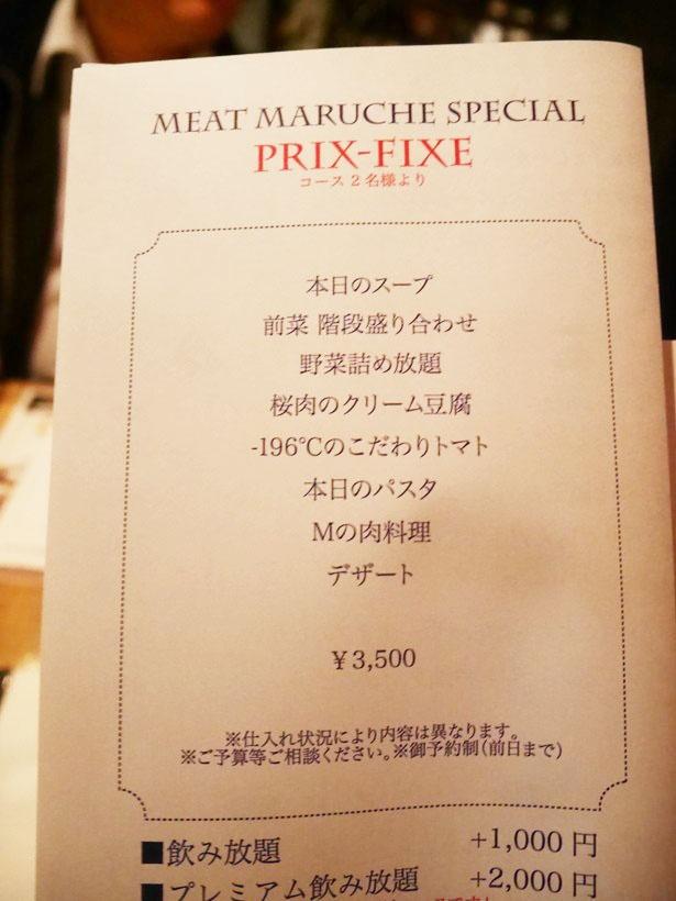 2名から注文できるコース「PRIX-FIXE」(3500円)、飲み放題はオプション
