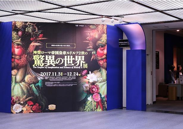 福岡市博物館で開催中の「神聖ローマ帝国皇帝ルドルフ2世の驚異の世界展」に行ってきた!