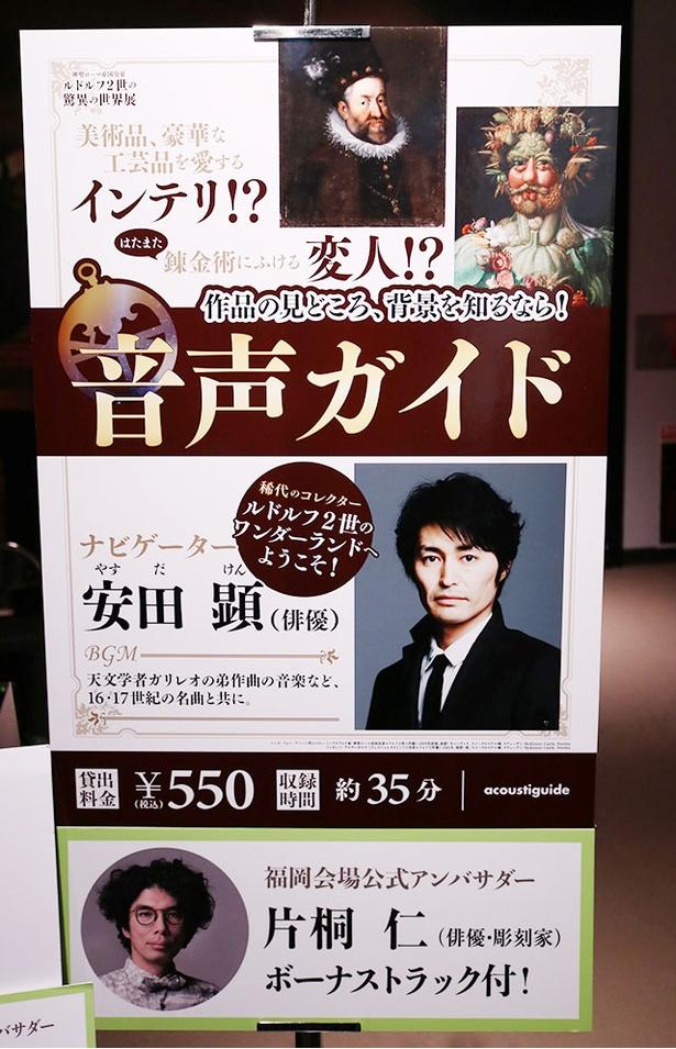 「音声ガイド」には、怪優・安田顕に加え、俳優・彫刻家として知られてるラーメンズの片桐仁のボーナストラックが!