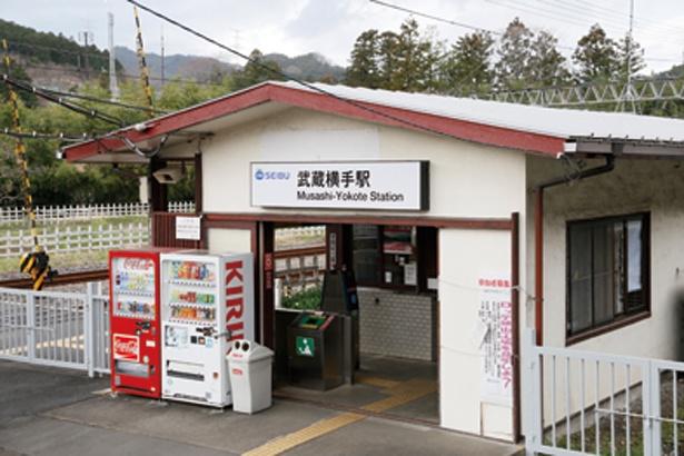 スタート地点の武蔵横手駅。登山口はこの駅のそばにある。通り過ぎないように道標を確認して