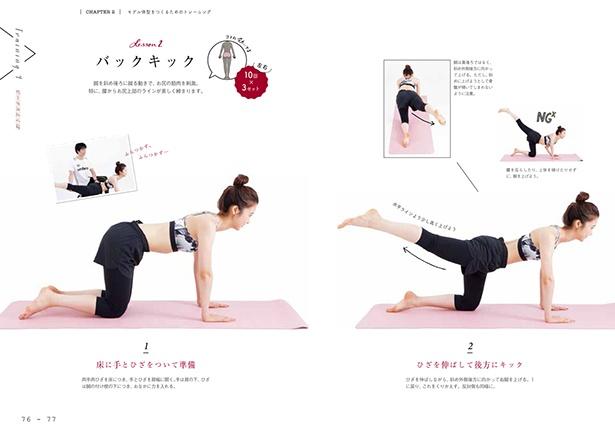【図解】モデル体型を作るためのトレーニング