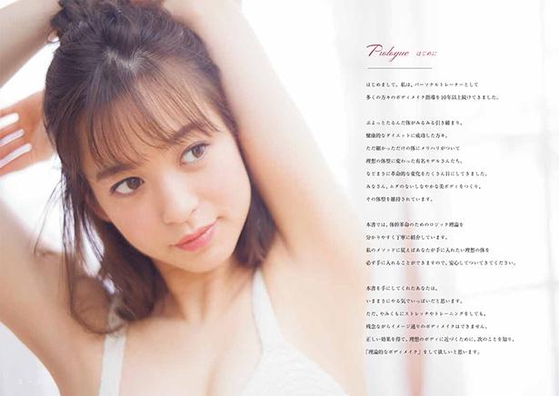人気トレーナー・武田敏希氏によるメソッドが初公開