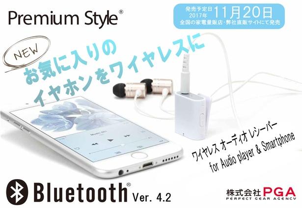 どこでもお気に入りの「イヤホン」をワイヤレスに!「Bluetooth4.2搭載 ワイヤレスオーディオレシーバー」シリーズ
