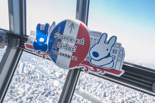 リサとガスパールがフランスの方向を教えてくれるスポット。天気がよい日には富士山も見られるかも?