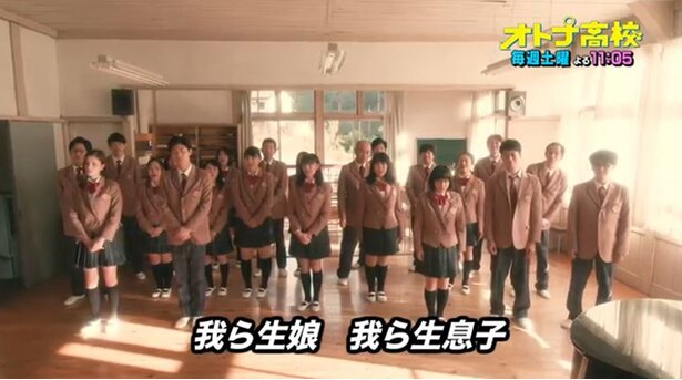 【写真を見る】歌詞には「オトナ高校」らしい際どいワードもが連発で、三浦や黒木らも複雑な表情に!?