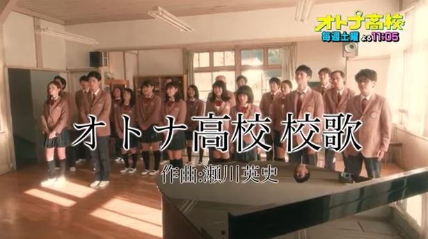 なぜか切ない?、三浦春馬ら出演者が歌う「オトナ高校校歌」MVを先行フル配信