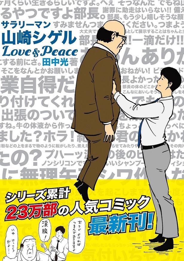 11月15日(水)に最新刊「サラリーマン山崎シゲル Love&Peace」が発売!