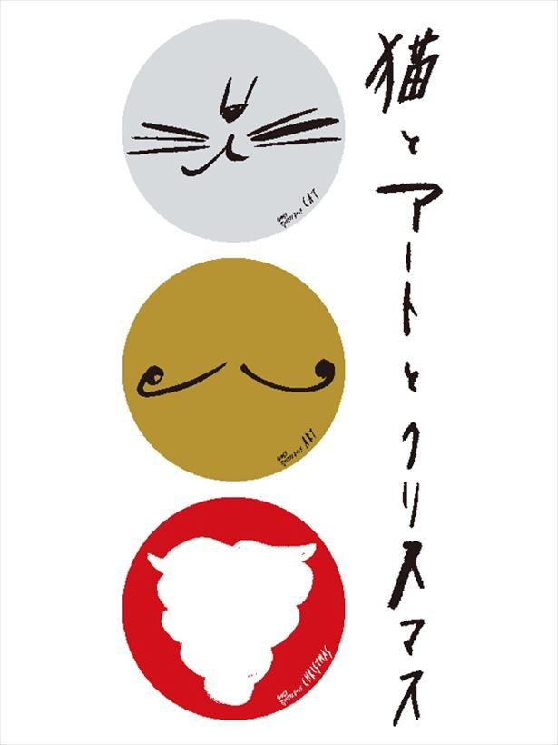銀座蔦屋書店で猫をテーマにクリスマスイベントが開催される