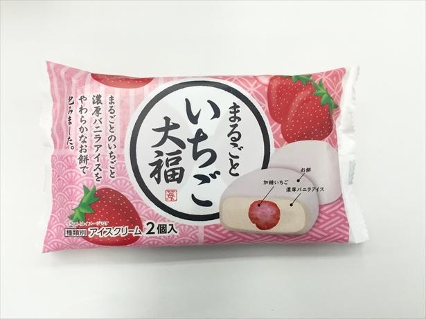 いちごをバニラアイスとお餅で包んだ「まるごといちご大福(2個入)(237円)」がミニストップで発売される。