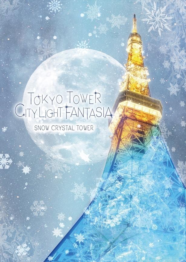 東京タワー大展望台2階で京の夜景とプロジェクションマッピングによる演出を融合させた夜景体験イベントが開催される。